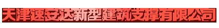 天津速安达新型建筑模板支撑-华苑